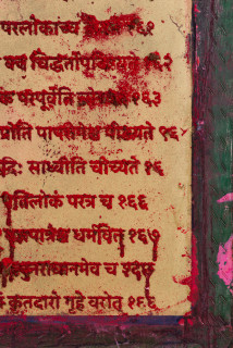 Kirtika Kain the womb of a jackal (detail), 2020; genuine vermillion and sindoor pigment, crushed cow dung on disused silk screen; 105 x 69 cm; enquire