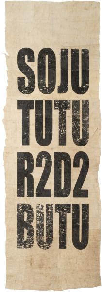 Newell Harry Untitled (SOJU/TUTU/R2D2/BUTU), 2015; Tongan Ngatu (bark cloth), ink; 310 x 100 cm; approx.; Edition of 2; enquire