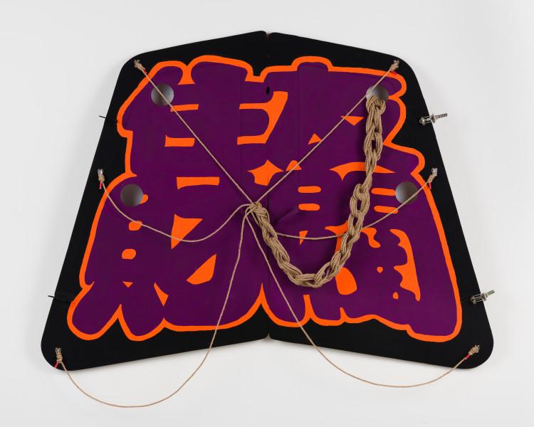 Claire Healy and Sean Cordeiro Sumito Zaibatsu, 2020; Iroquois aircraft panels, acrylic gouache, jute, tape; 130 x 165 x 10 cm; enquire