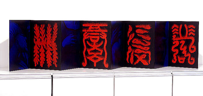 Lindy Lee Book of Happy Encounters, 2006; archival pigmented inks on paper; each panel: 40 x 30, approx. length: 210cm; enquire